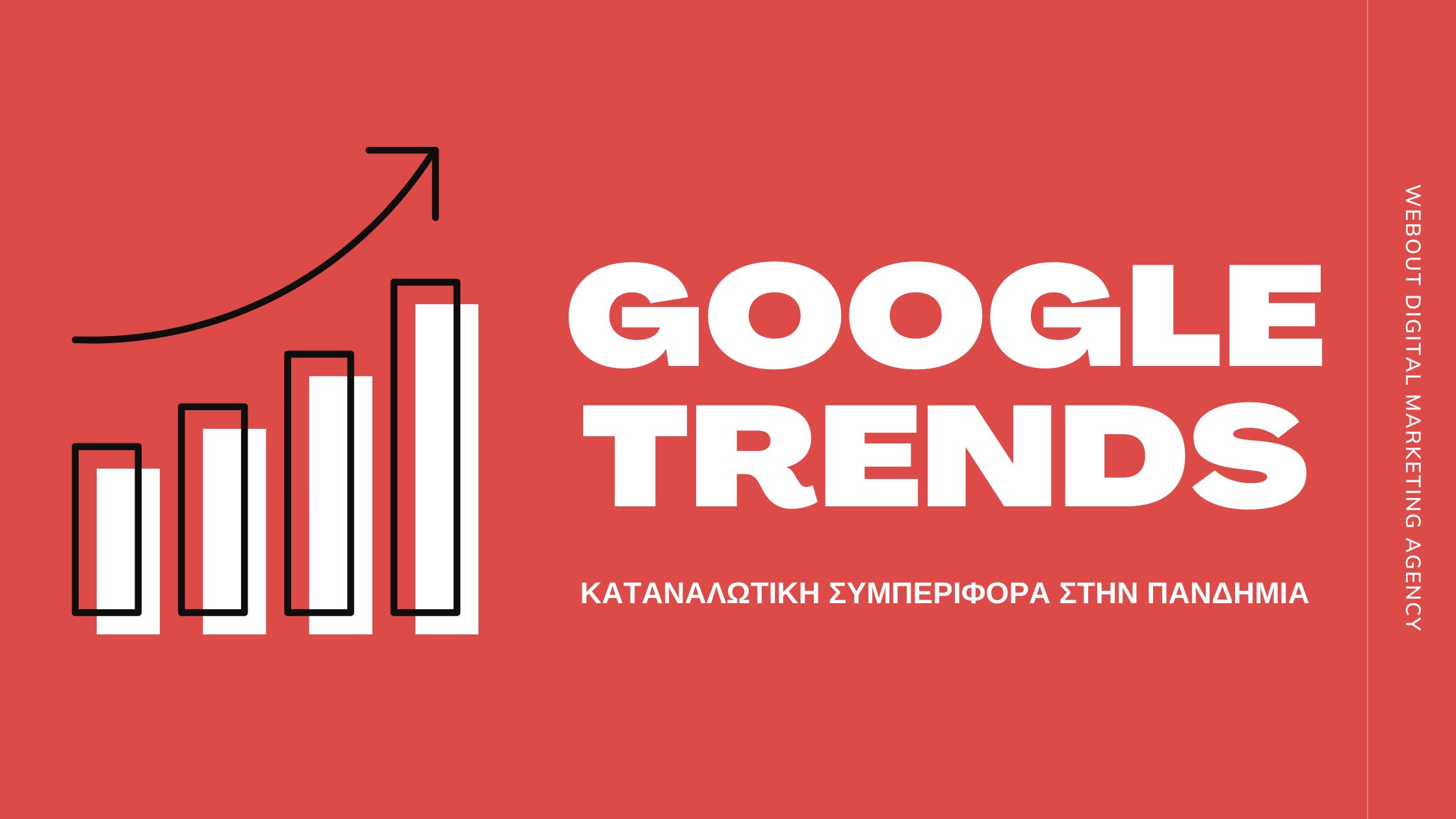 webout google trends katanalotiki simperifora