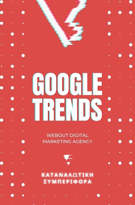 webout google trends